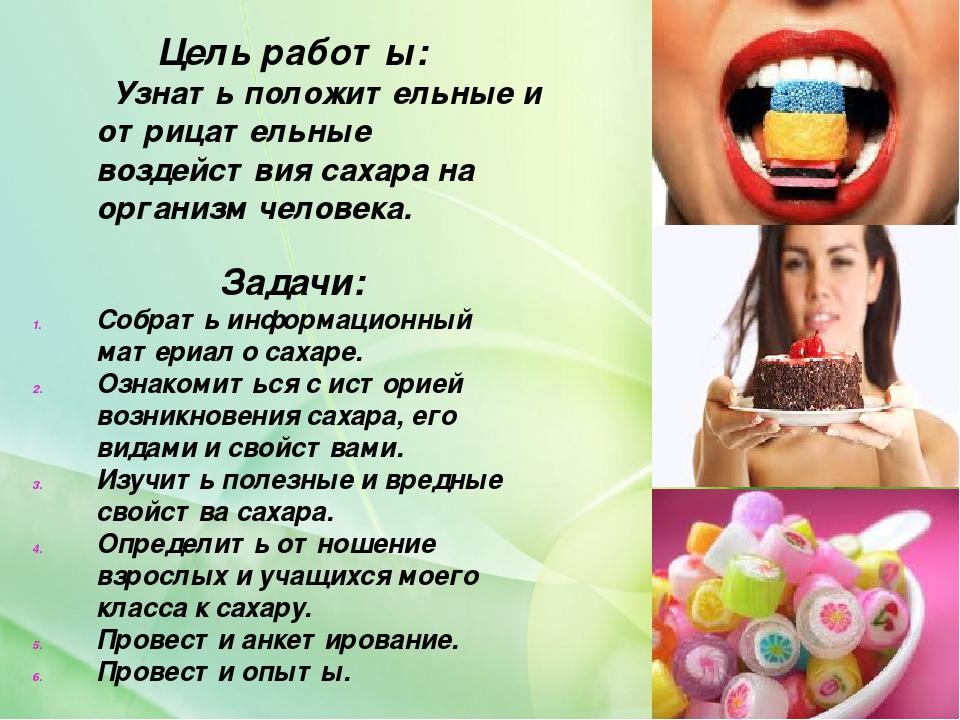 Цель работы: Узнать положительные и отрицательные воздействия сахара на орган...