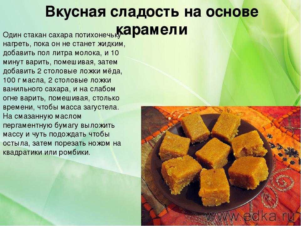Вкусная сладость на основе карамели Один стакан сахара потихонечьку нагреть,...