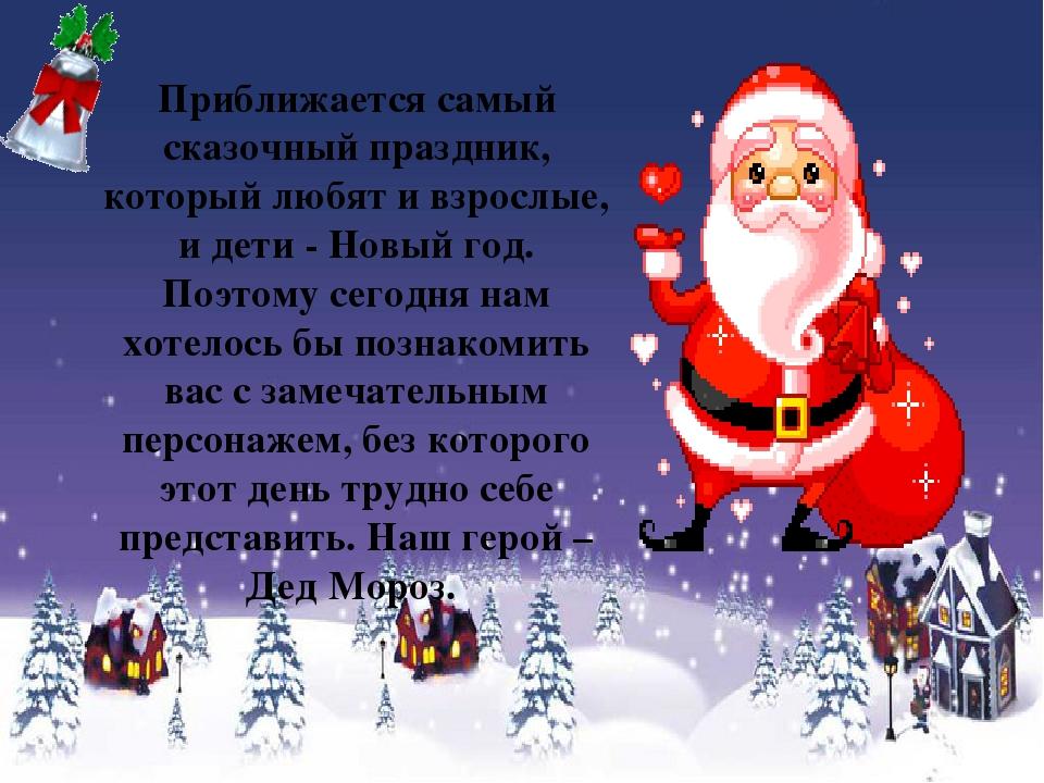 Приближается самый сказочный праздник, который любят и взрослые, и дети - Нов...