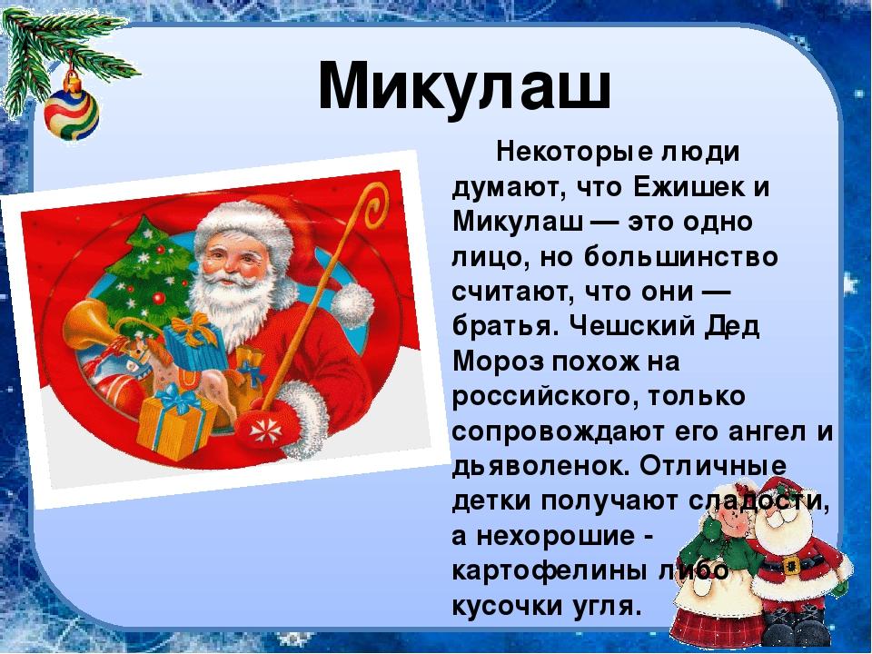 Микулаш Некоторые люди думают, что Ежишек и Микулаш — это одно лицо, но боль...