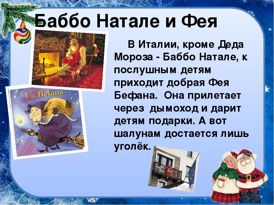 Баббо Натале и Фея Бефана В Италии, кроме Деда Мороза - Баббо Натале, к посл...