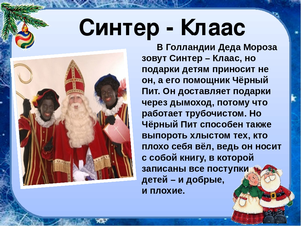 Синтер - Клаас В Голландии Деда Мороза зовут Синтер – Клаас, но подарки детя...