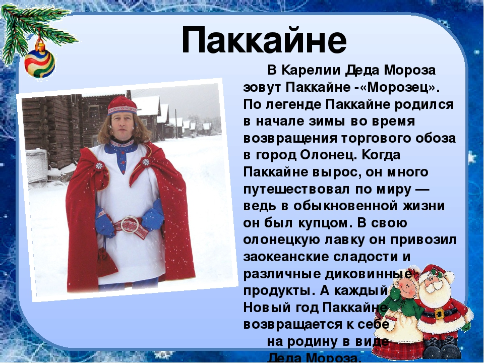 Паккайне В Карелии Деда Мороза зовут Паккайне -«Морозец». По легенде Паккайн...