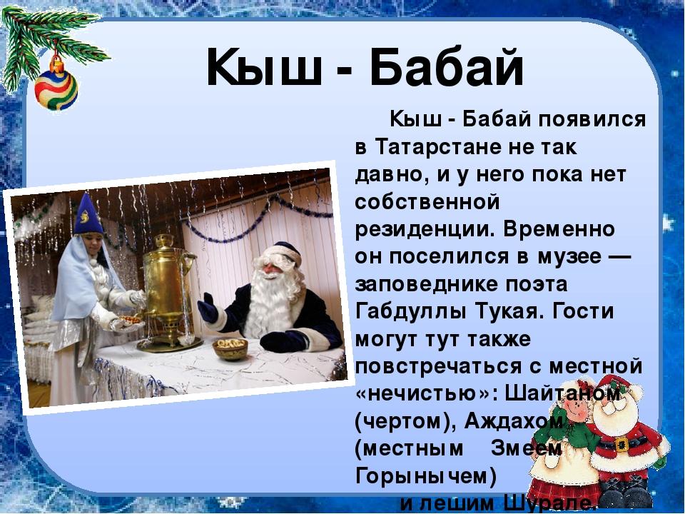 Кыш - Бабай Кыш - Бабай появился в Татарстане не так давно, и у него пока не...