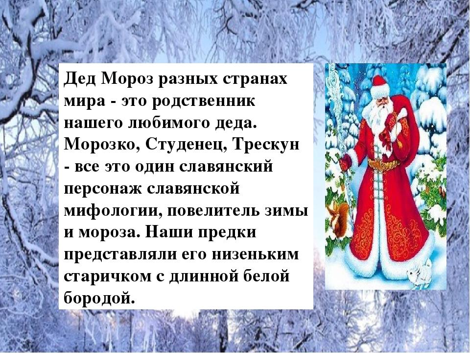 Дед Мороз разных странах мира - это родственник нашего любимого деда. Морозко...