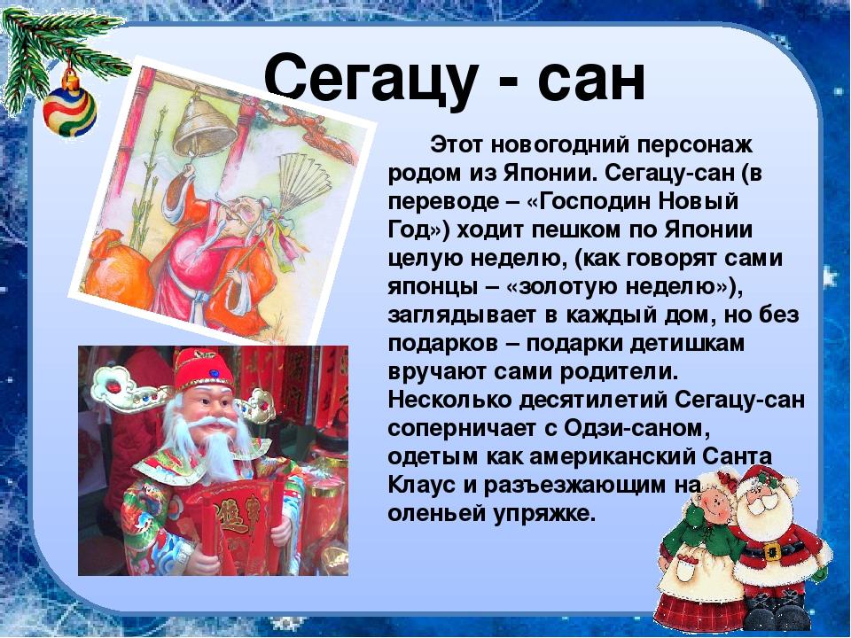 Сегацу - сан Этот новогодний персонаж родом из Японии. Сегацу-сан (в перевод...