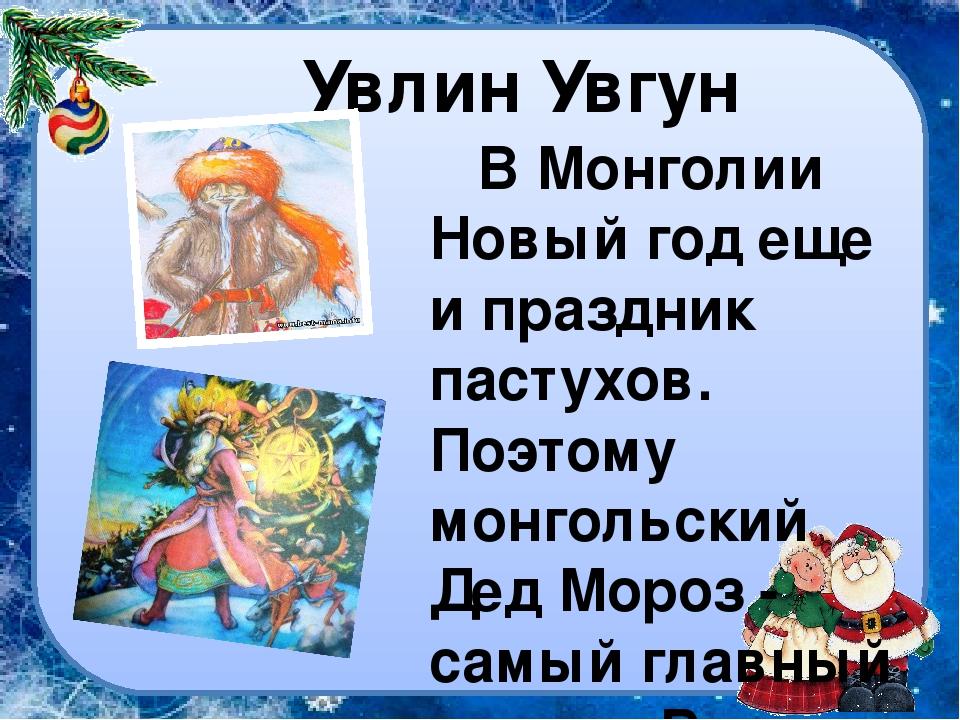 Увлин Увгун В Монголии Новый год еще и праздник пастухов. Поэтому монгольски...