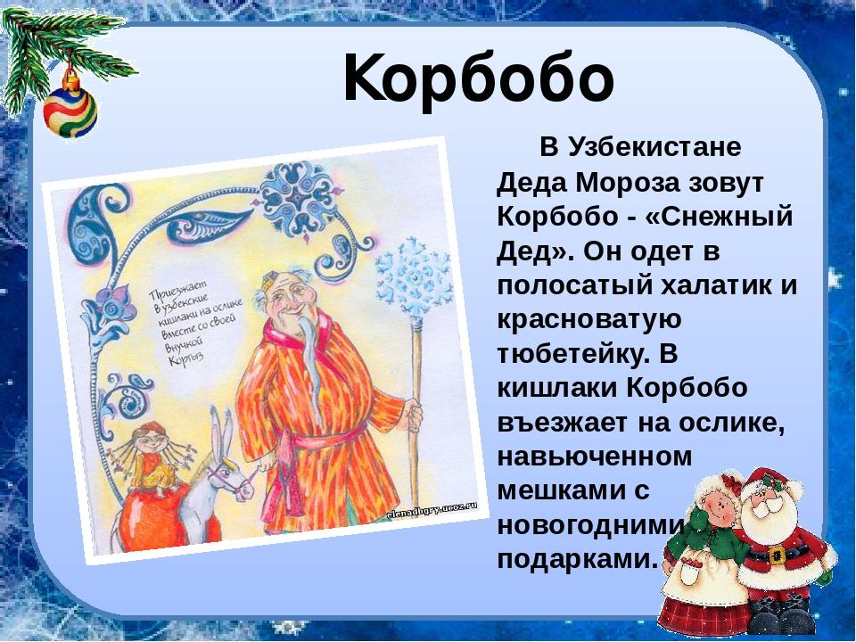Корбобо В Узбекистане Деда Мороза зовут Корбобо - «Снежный Дед». Он одет в п...