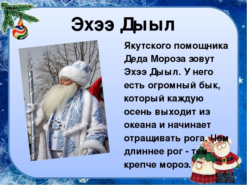 Эхээ Дыыл Якутского помощника Деда Мороза зовут Эхээ Дыыл. У него есть огромн...