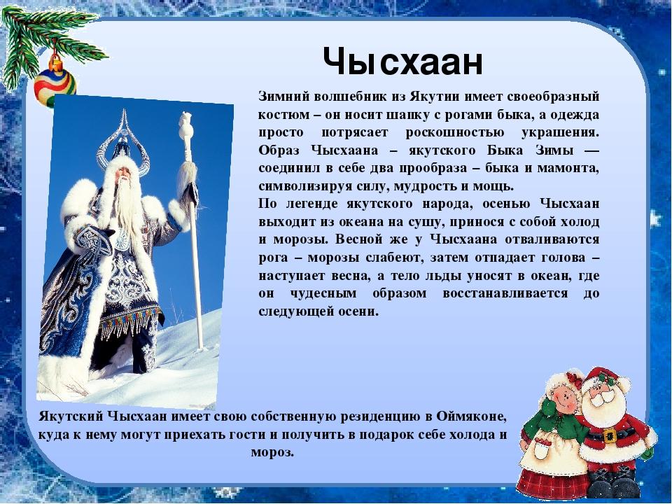 Чысхаан Зимний волшебник из Якутии имеет своеобразный костюм – он носит шапку...