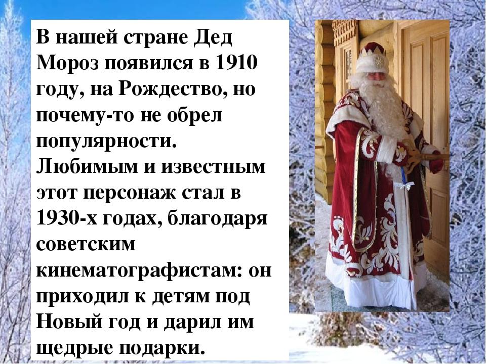 В нашей стране Дед Мороз появился в 1910 году, на Рождество, но почему-то не...