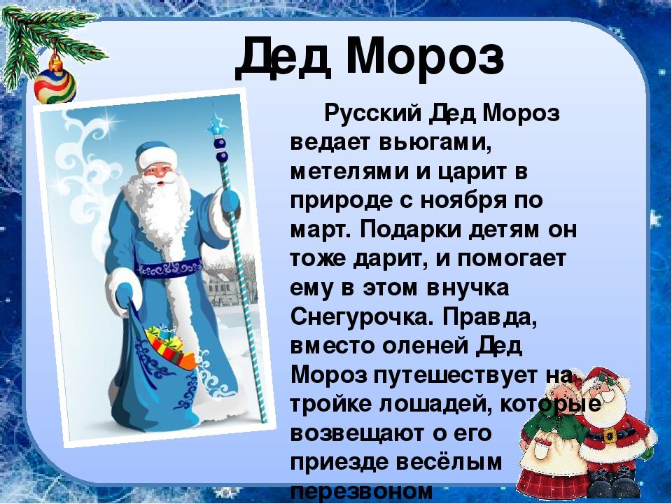 Дед Мороз Русский Дед Мороз ведает вьюгами, метелями и царит в природе с ноя...