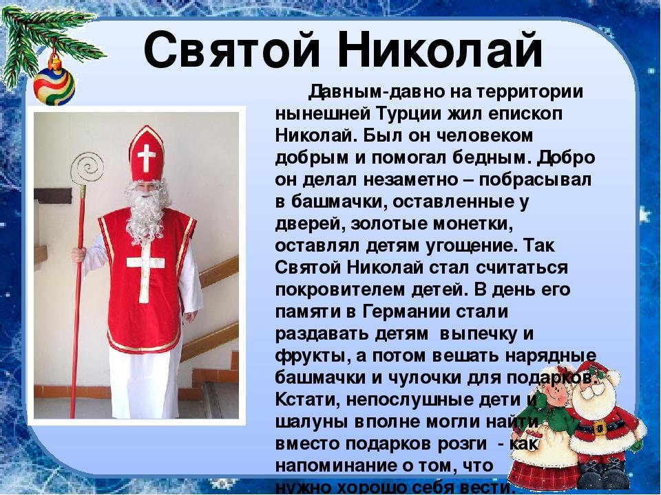 Святой Николай Давным-давно на территории нынешней Турции жил епископ Никола...