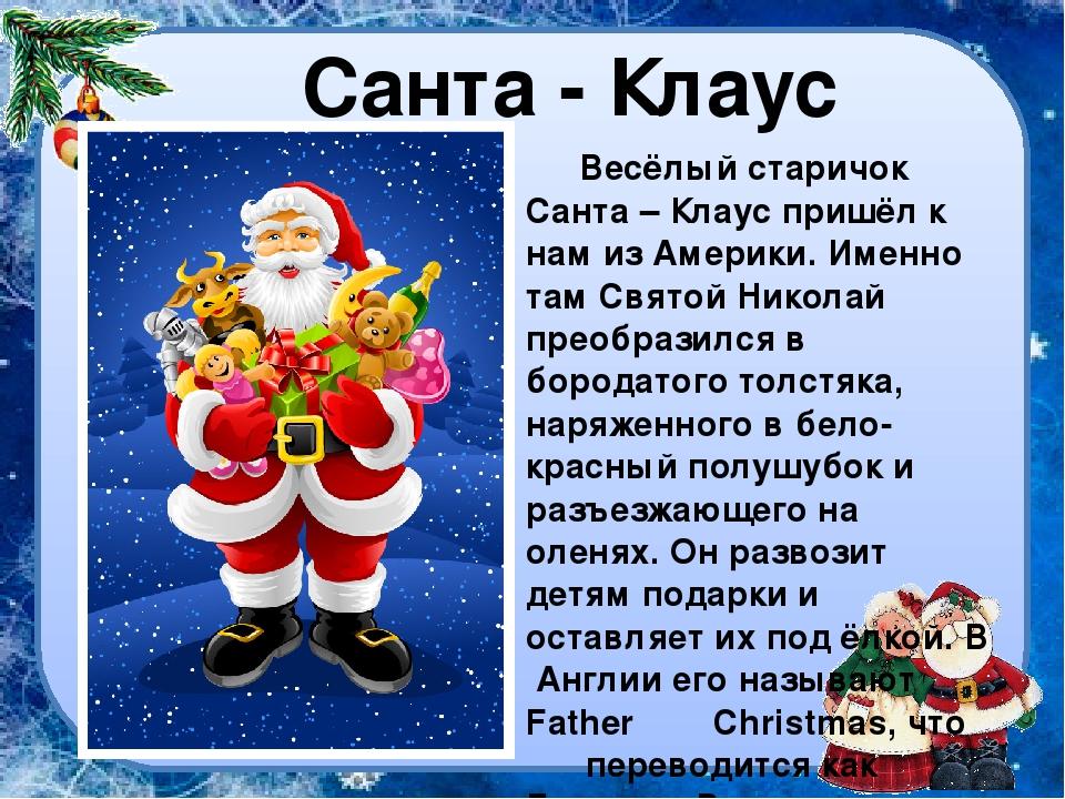Весёлый старичок Санта – Клаус пришёл к нам из Америки. Именно там Святой Ни...