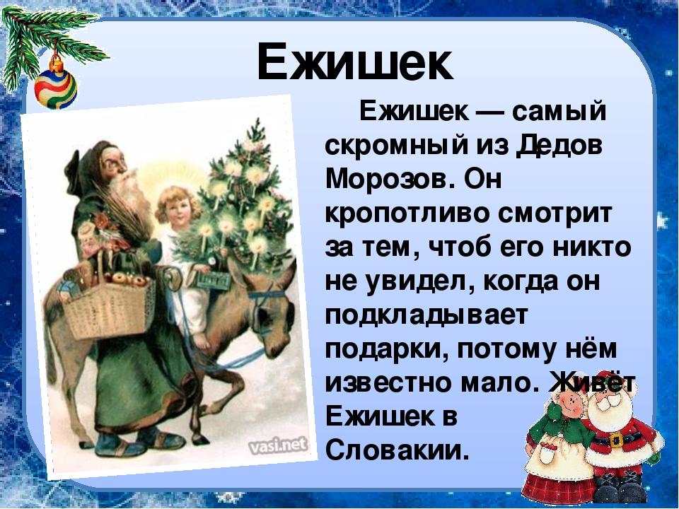 Ежишек Ежишек — самый скромный из Дедов Морозов. Он кропотливо смотрит за те...