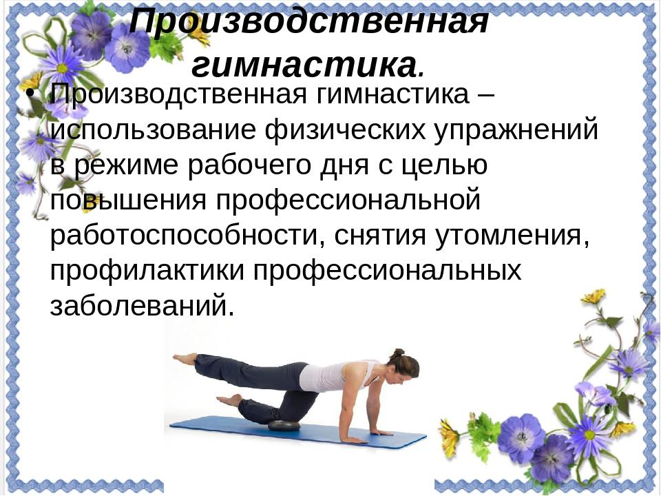 Картинки производственной гимнастики