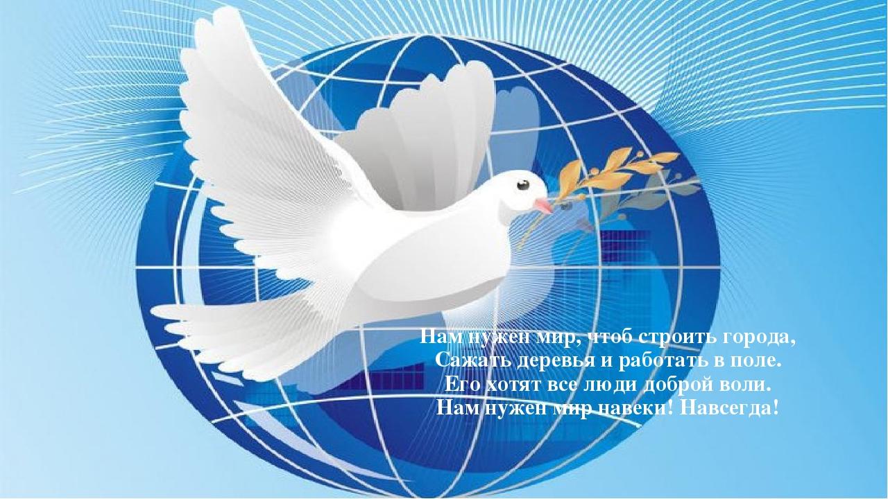 поздравления нам нужен мир сути