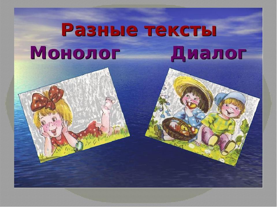 Картинки диалога и монолога