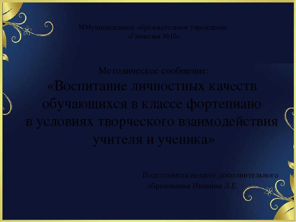 ММуниципальное образовательное учреждение «Гимназия №10» Методическое сообще...