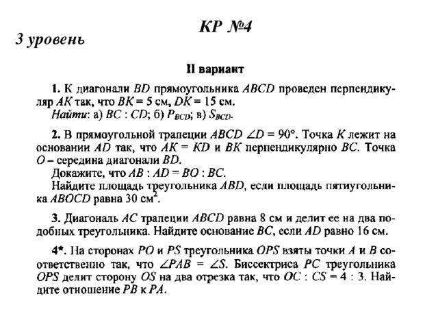 Презентация Контрольная работа по теме Подобные треугольники КР №4 3 уровень