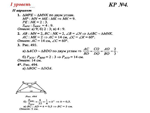 Презентация Контрольная работа по теме Подобные треугольники КР №4 1 уровень
