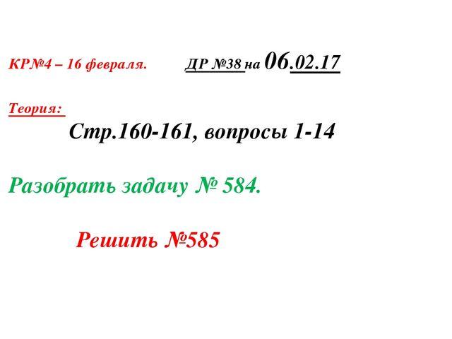 Презентация Контрольная работа по теме Подобные треугольники КР№4 16 февраля ДР №38 на 06 02 17 Теория