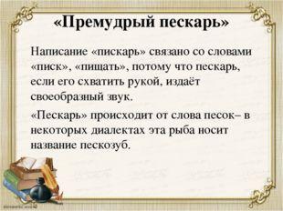 """Презентация по литературе """"Сказки Салтыкова-Щедрина"""" (10 ..."""