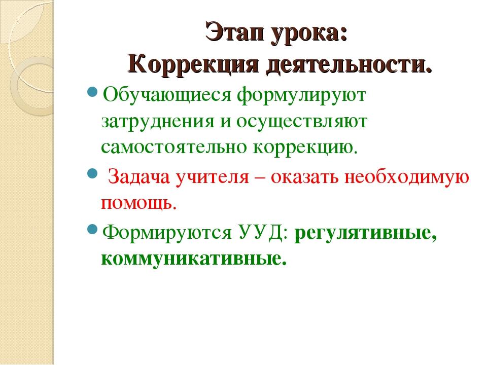 Этап коррекции на уроке