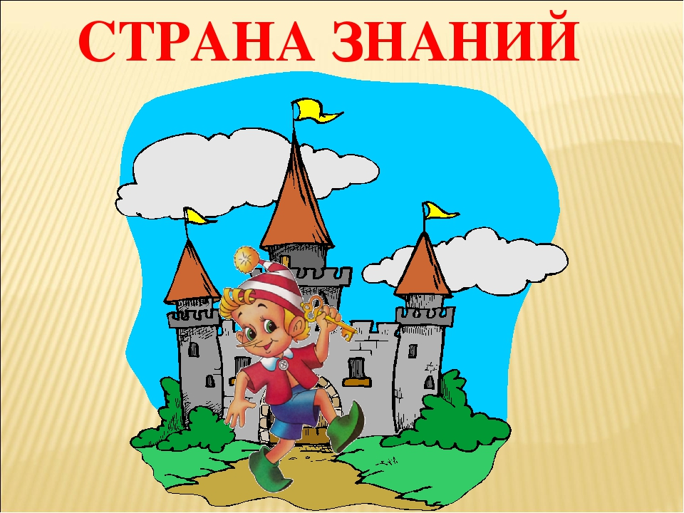 Страна знаний картинки анимация