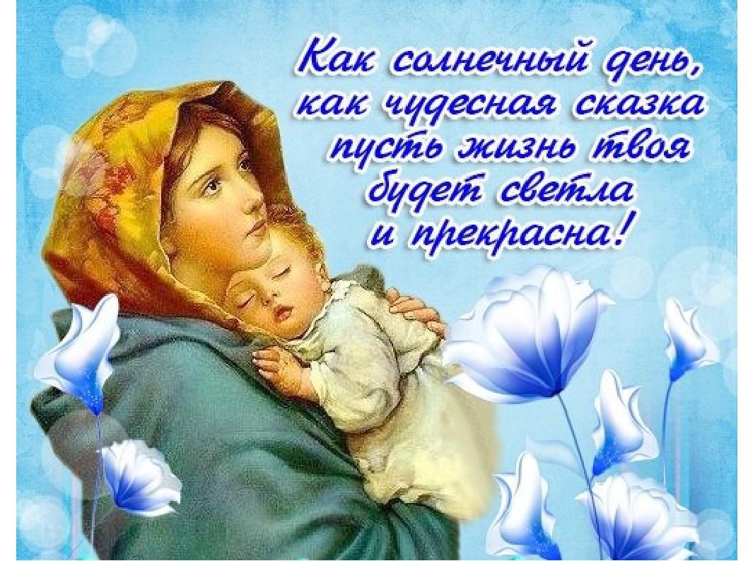 Поздравление мамам с днем матери от друзей