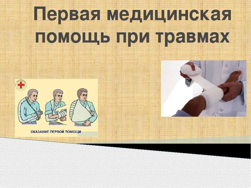Картинки на реферат домедицинская помощь