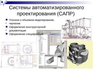 Системы автоматизированного проектирования (САПР) Плоское и объемное моделиро