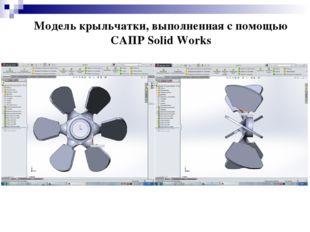 Модель крыльчатки, выполненная с помощью САПР Solid Works