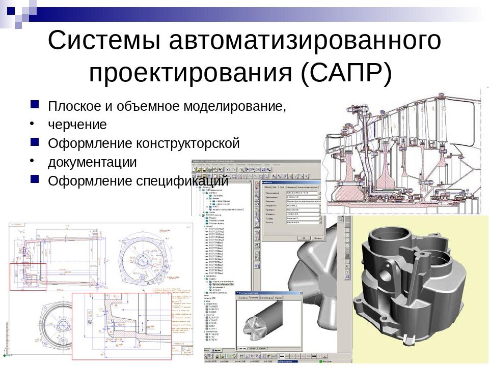 Системы автоматизированного проектирования (САПР) Плоское и объемное моделиро...