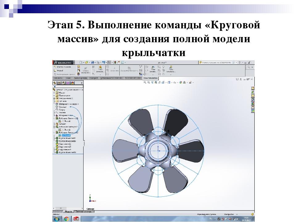 Этап 5. Выполнение команды «Круговой массив» для создания полной модели крыль...