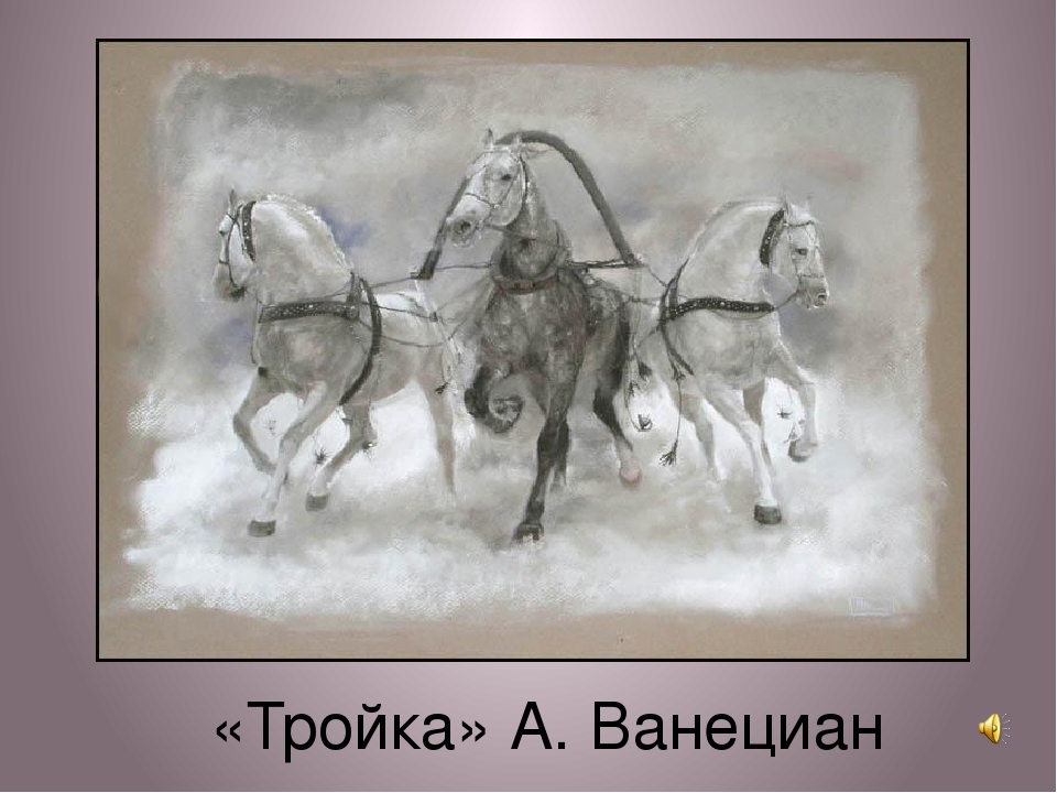 Свиридов тройка картинки