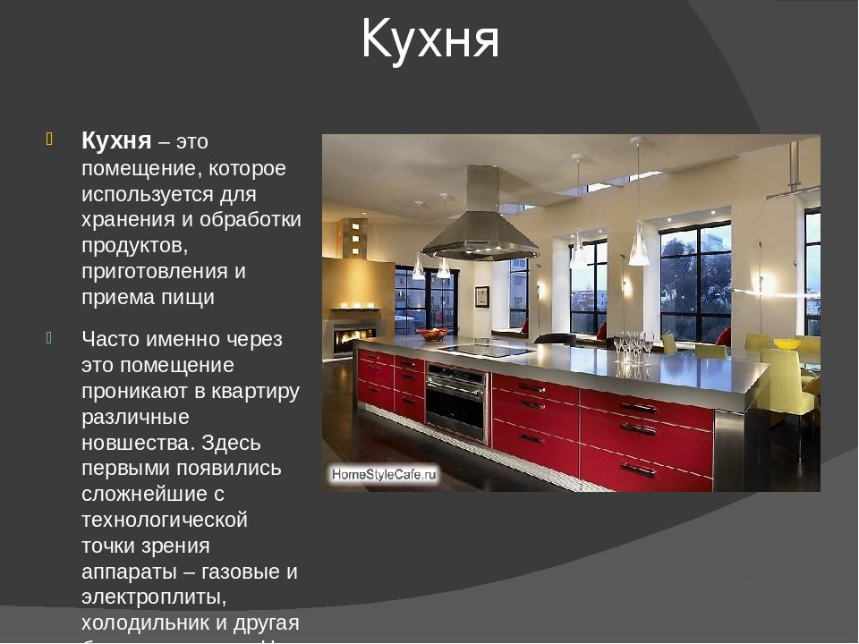 Кухня Кухня – это помещение, которое используется для хранения и обработки пр...