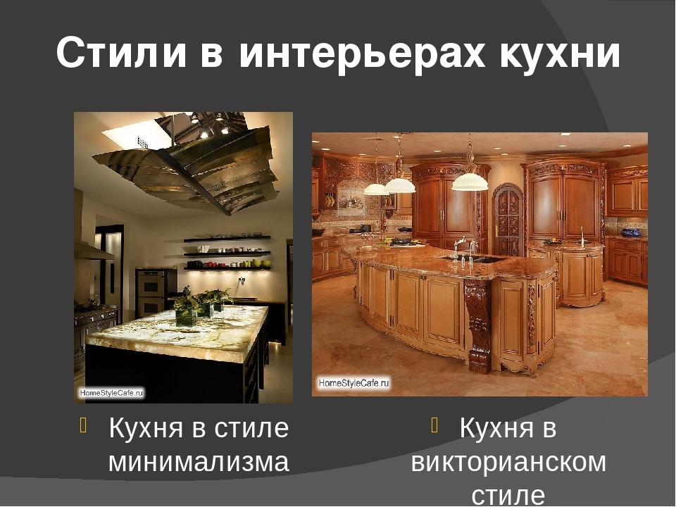 Стили в интерьерах кухни Кухня в стиле минимализма Кухня в викторианском стиле