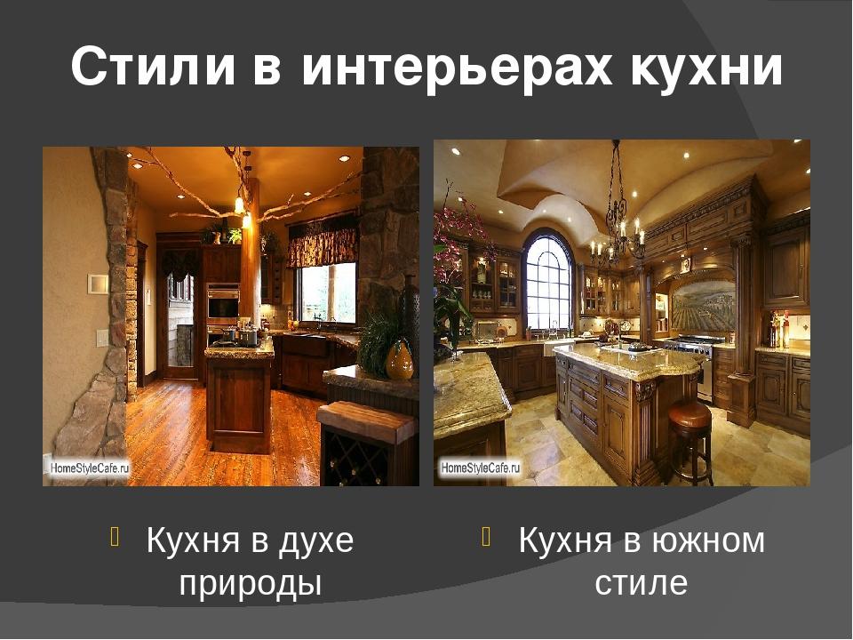 Стили в интерьерах кухни Кухня в духе природы Кухня в южном стиле