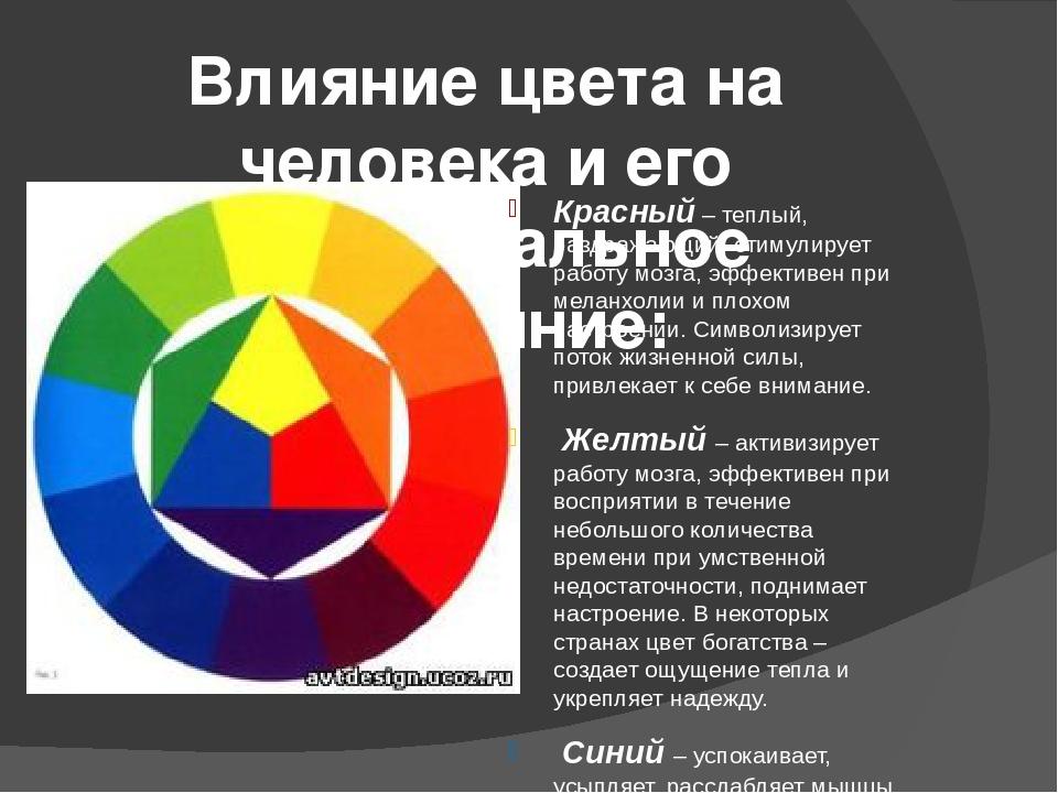 Влияние цвета на человека и его эмоциональное состояние: Красный – теплый, ра...