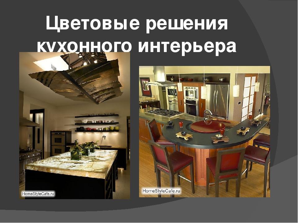 Цветовые решения кухонного интерьера