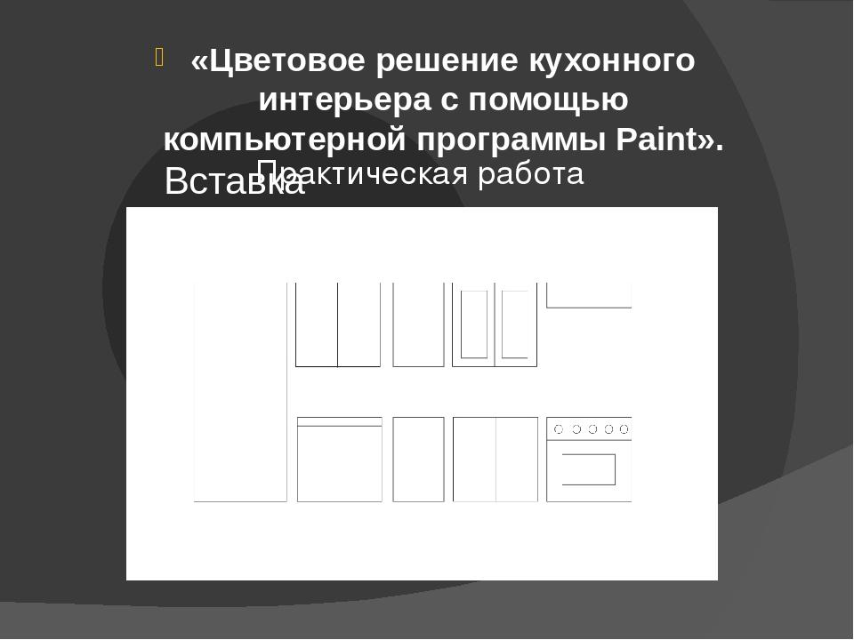 Практическая работа «Цветовое решение кухонного интерьера с помощью компьютер...