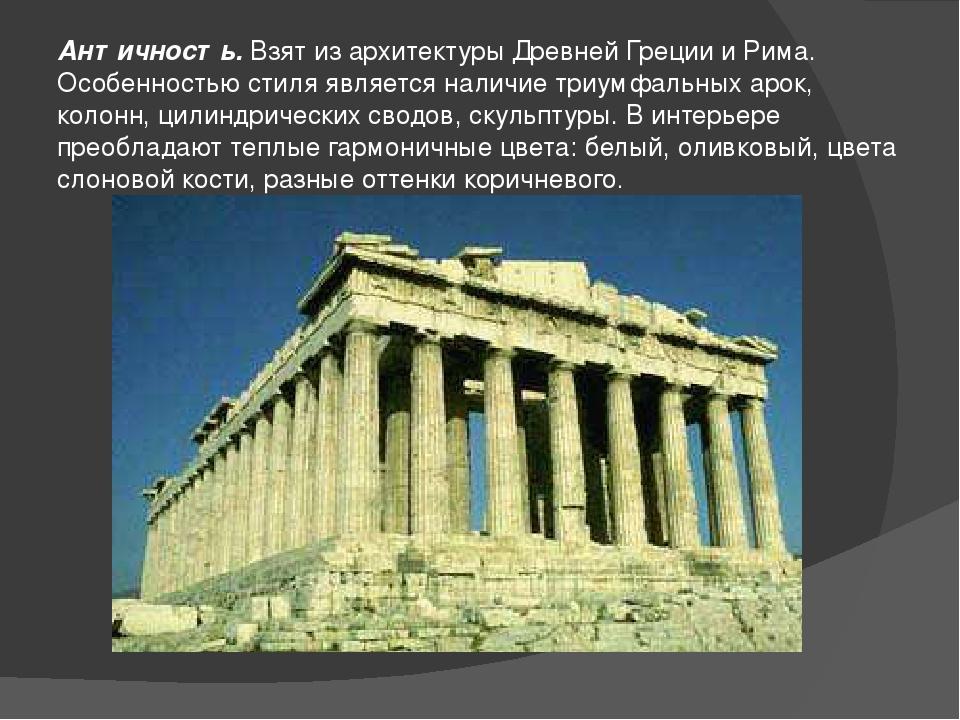 Античность. Взят из архитектуры Древней Греции и Рима. Особенностью стиля явл...