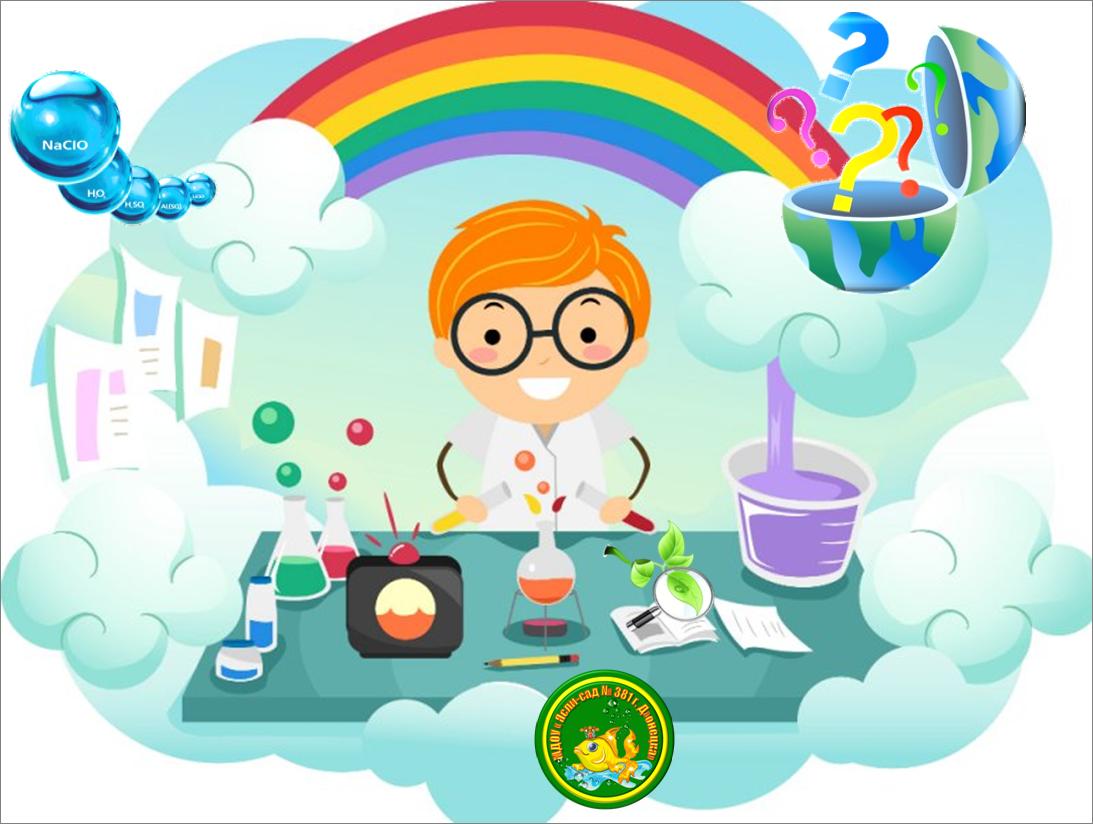 Картинки исследовательская лаборатория для детей