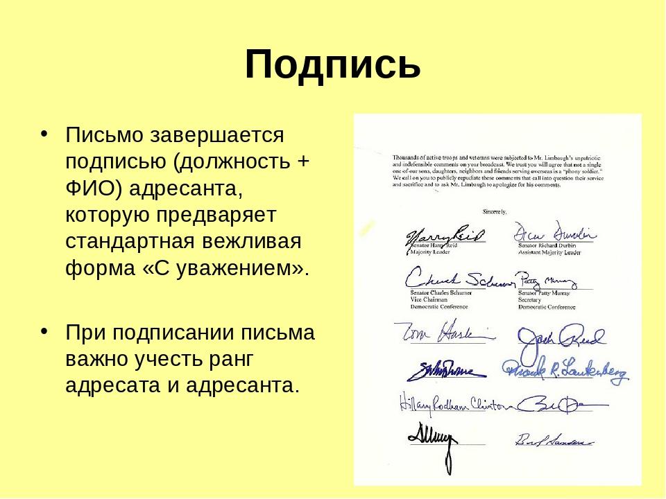 Картинка в письмо для подпись