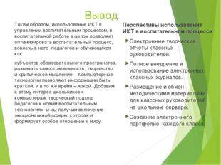 Вывод Таким образом, использование ИКТ в управлении воспитательным процессом,