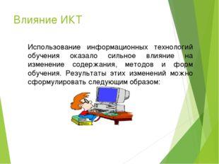 Влияние ИКТ Использование информационных технологий обучения оказало сильное