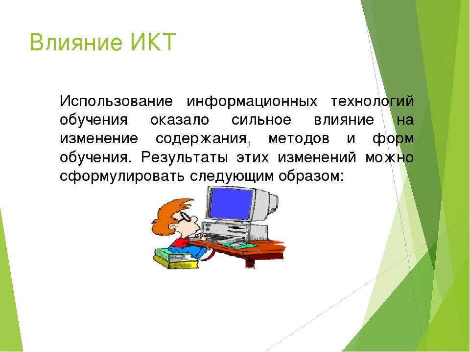 Влияние ИКТ Использование информационных технологий обучения оказало сильное...