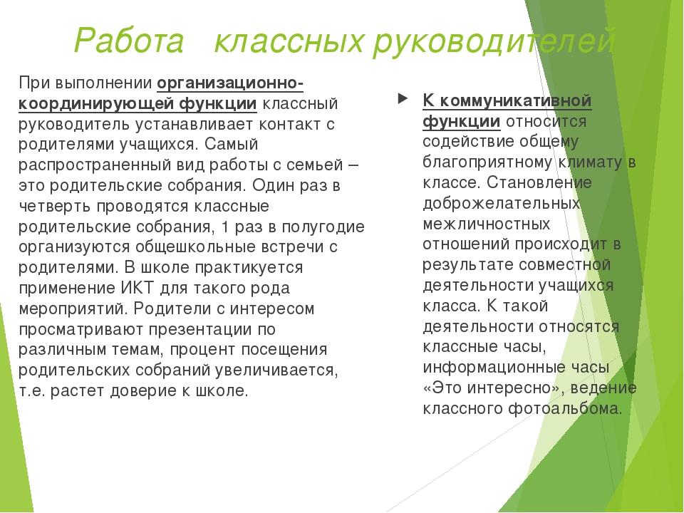 Работа классных руководителей При выполнении организационно-координирующей фу...