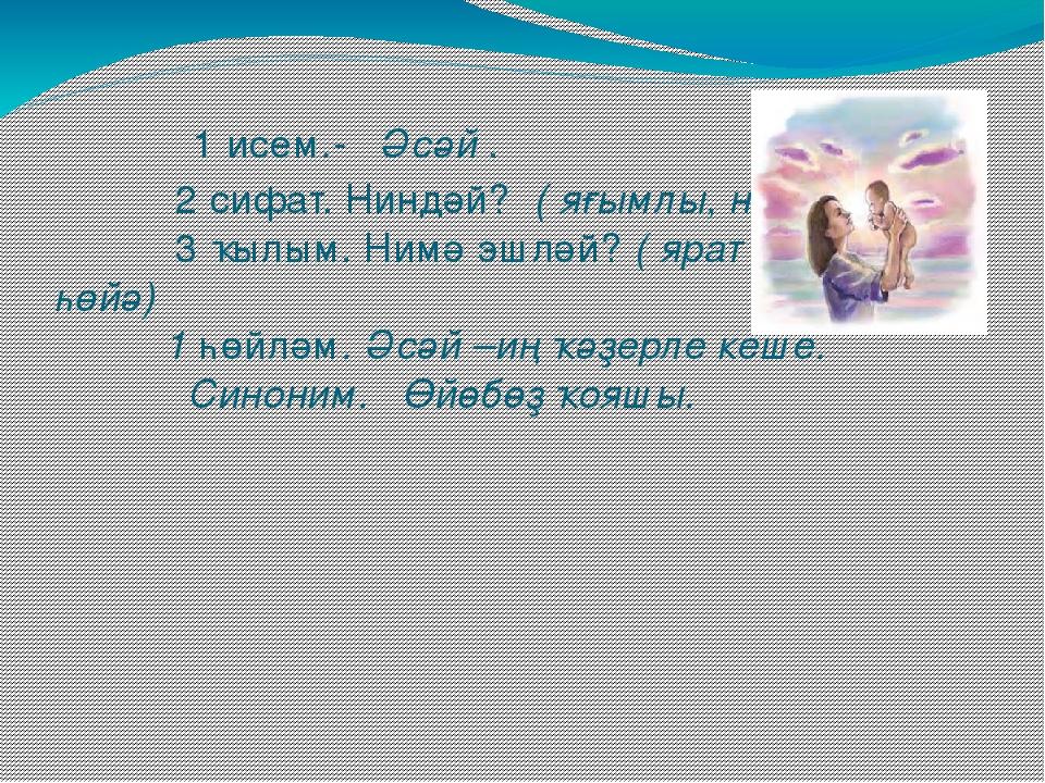 поздравление маме на башкирском с переводом работает